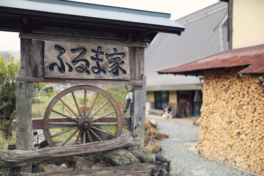 2019.3【古民家の宿 ふるまや】福知山市 三和町 上川合156