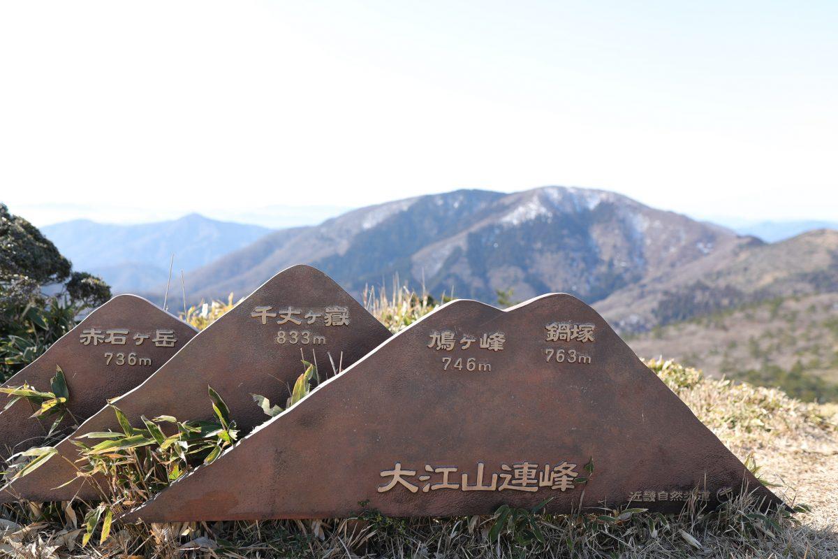 2020.2.24【大江山連峰】福知山市大江山